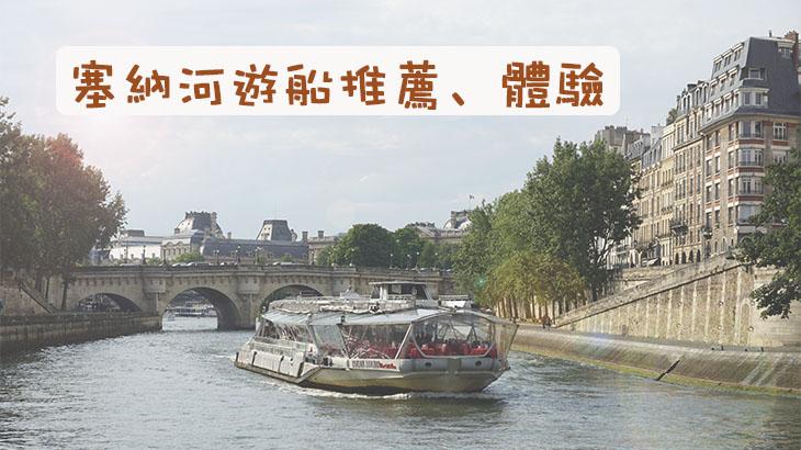 塞納河遊船推薦、體驗