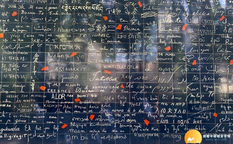 「我愛你」愛牆 Le mur des je t'aime