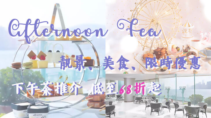 香港下午茶推介優惠