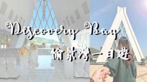 愉景灣一日遊