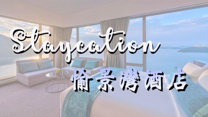 愉景灣酒店staycation