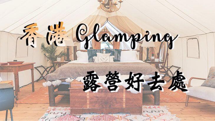 香港Glamping