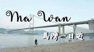 馬灣一日遊