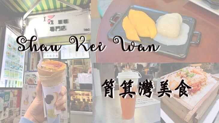 筲箕灣美食