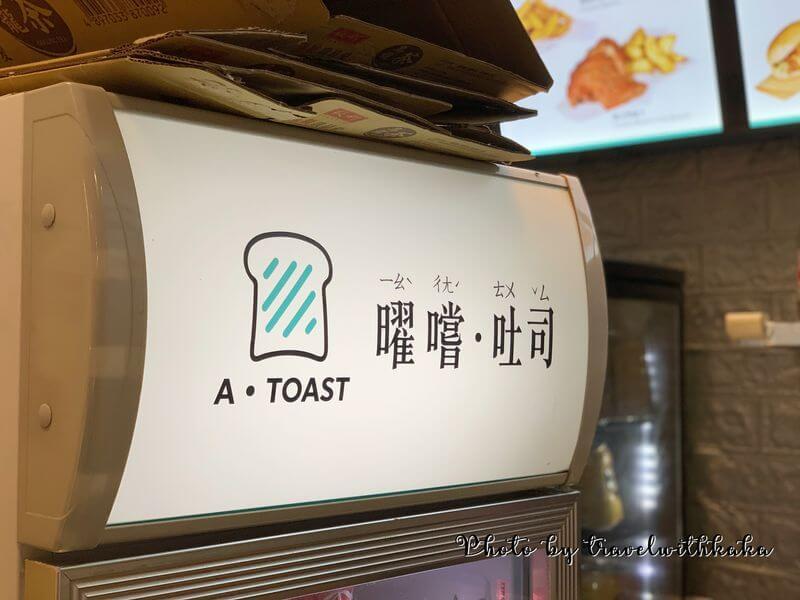 太安樓黃店