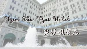尖沙咀酒店