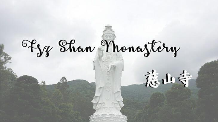 慈山寺一日遊