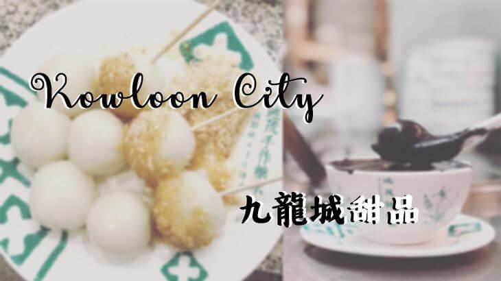 九龍城甜品